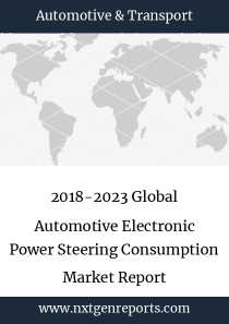 2018-2023 Global Automotive Electronic Power Steering Consumption Market Report