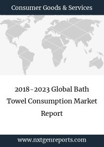 2018-2023 Global Bath Towel Consumption Market Report