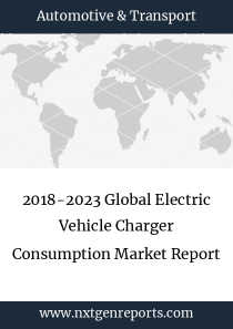 2018-2023 Global Electric Vehicle Charger Consumption Market Report