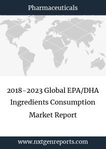 2018-2023 Global EPA/DHA Ingredients Consumption Market Report