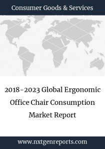 2018-2023 Global Ergonomic Office Chair Consumption Market Report
